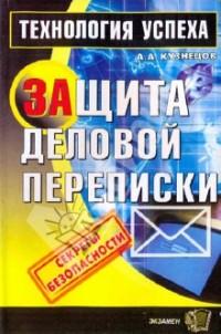 Защита деловой переписки. Автор - Александр Кузнецов. Скачать бесплатно.
