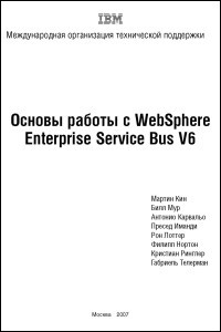 Основы работы с WebSphere Enterprise Service Bus V6. Авторы - Мартин Кин, Билл Мур, Антонио Карвальо, Пресед Иманди, Рон Лоттер, Филипп Нортон, Кристиан Ринглер, Габриель Телерман. Скачать бесплатно.