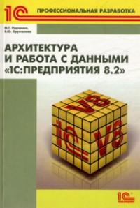 Разработка сложных отчетов в 1с:предприятии 8. Система компоновки.