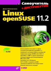 Учебник по suse linux