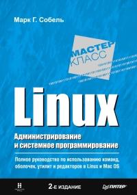 Программирование под linux unix
