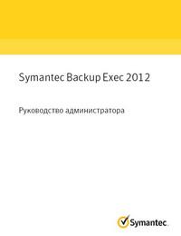 Symantec backup exec 15 руководство администратора