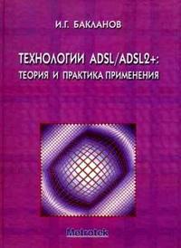 Технологии adsl adsl2 теория и практика
