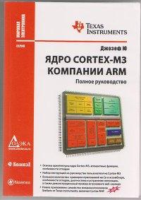 джозеф ию полное руководство по arm cortex-m3