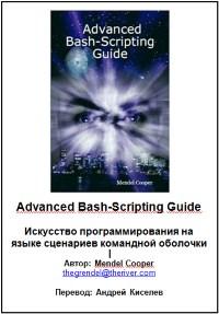 Искусство программирования языке сценариев командной оболочки