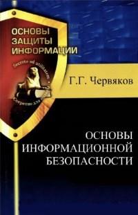 Книга физическая защита информации