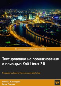 Книга Тестирование на Проникновение с Kali Linux