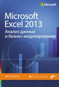 Excel 2013 профессиональное программирование на vba скачать бесплатно