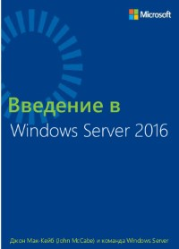 microsoft sql server 2012 основы t-sql ицик бен-ган скачать бесплатно