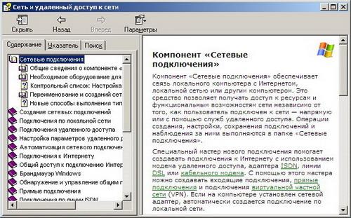 Справочник Компьютерных Терминов