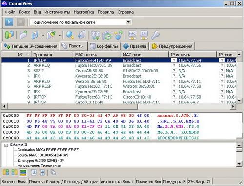 софт для мониторинга сети - фото 9