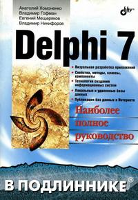 Учебники по delphi 7