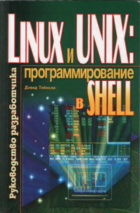 Linux и unix программирование в shell