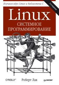 Ядро linux руководство системного
