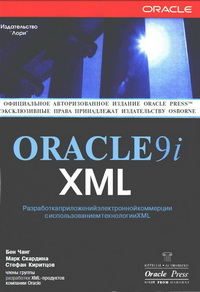 Oracle9i XML. Разработка приложений электронной коммерции с использованием технологии XML. Автор – Бен Чанг, Марк Скардина, Стефан Киритцов. Скачать бесплатно.