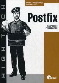 Postfix подробное руководство авторы