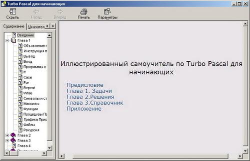 Turbo pascal 7.0 самоучитель для начинающих скачать