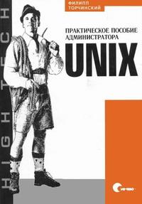 Как понять линукс и полюбить его