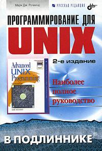 Программирование для unix наиболее