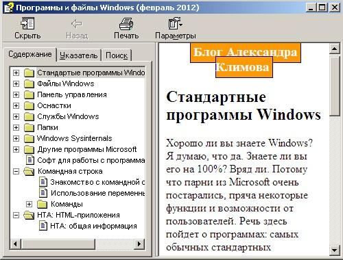 Стандартные программы для виндовс 7 на русском языке