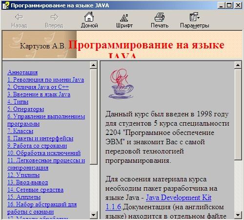 Программирование на языке java автор а