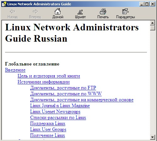 Linux network administrators guide russian. Скачать бесплатно.