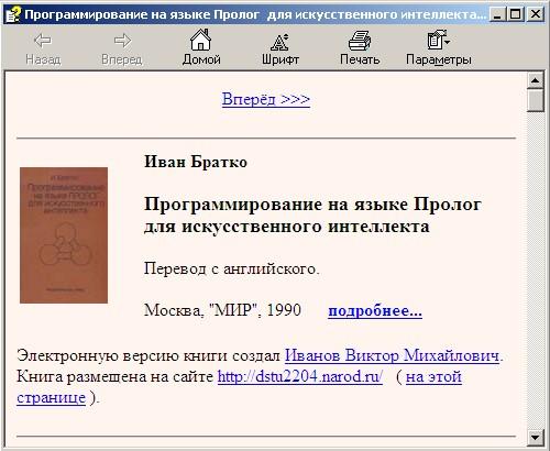 пролог prolog экспертная система скачать:
