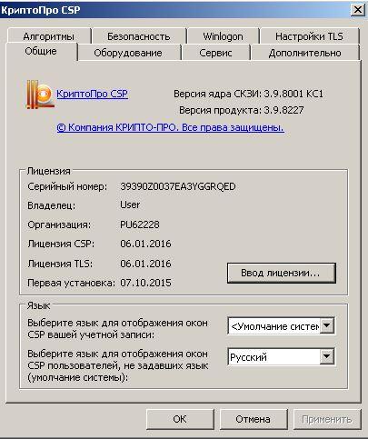 konchilas-litsenziya-kak-obnovit-cryptopro-office-signature