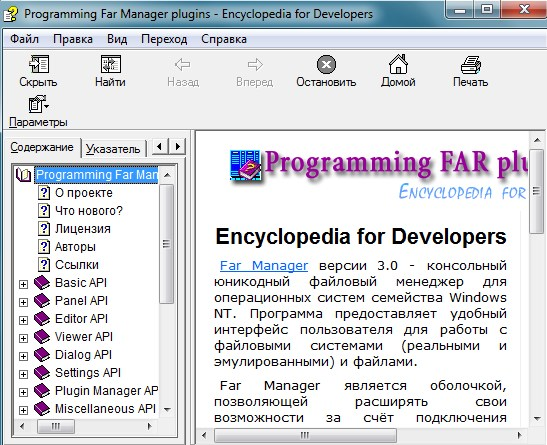 Справочник Programming Far Manager plugins - Encyclopedia for Developers. Скачать бесплатно.