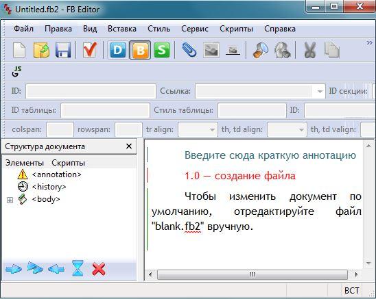 Программа для fb2 djvu